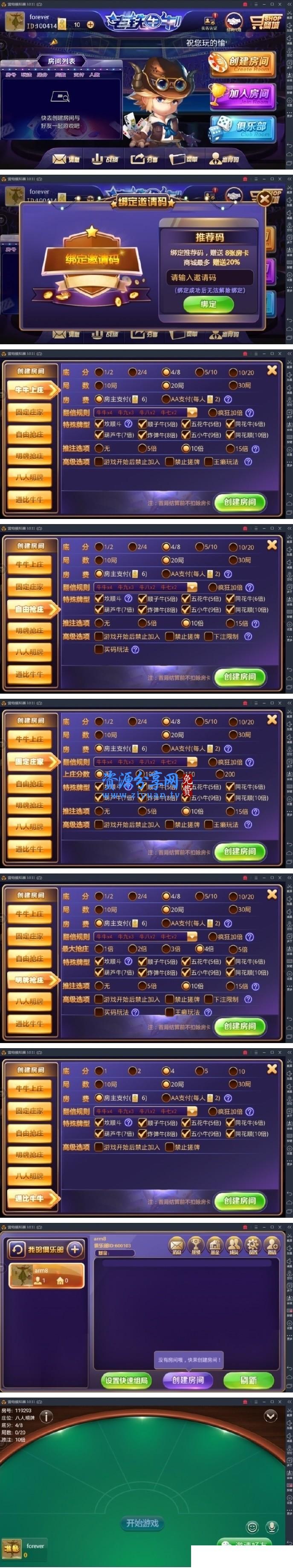最新【老铁牛牛 2】终极版
