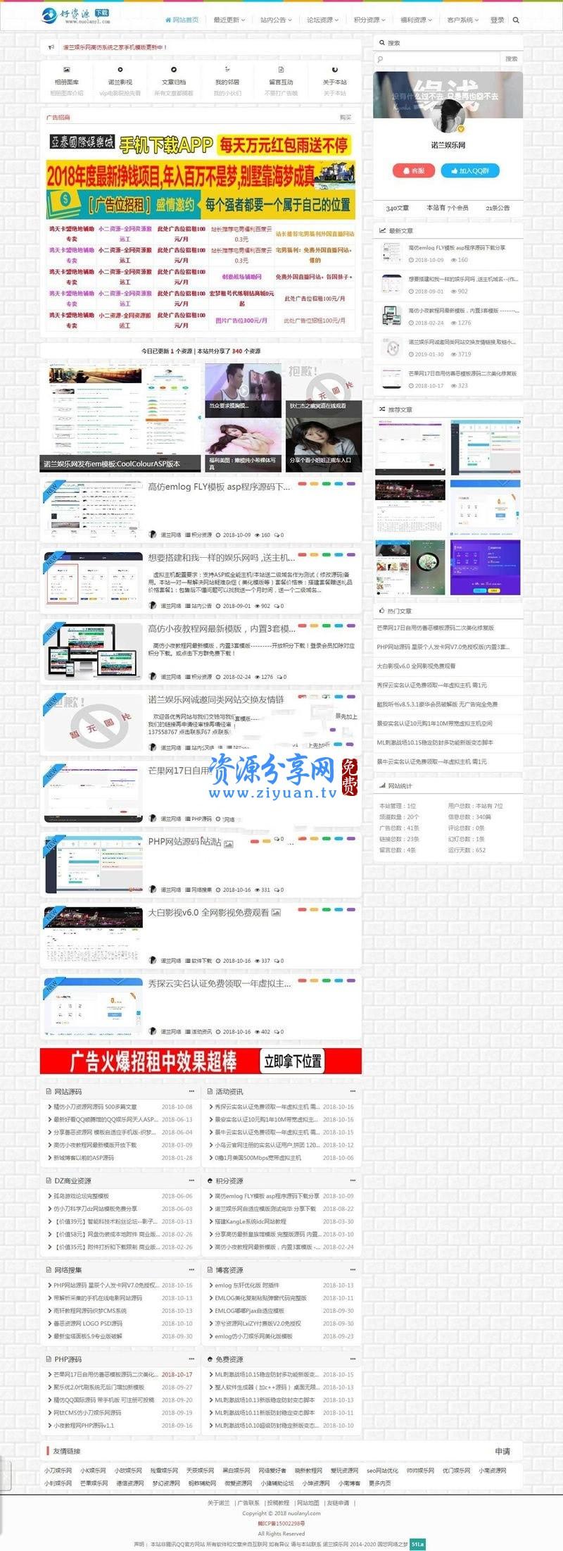 Emlog 教程资源站源码仿 EMLOGfly 模板