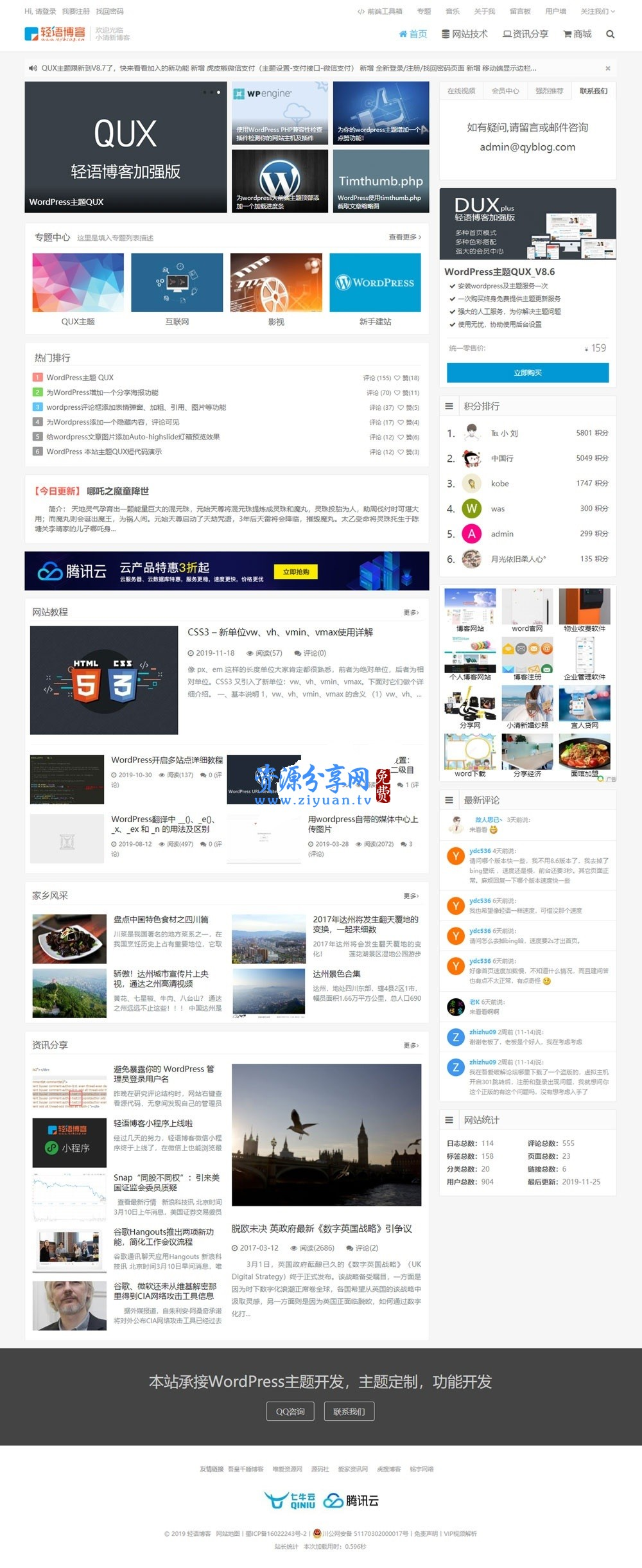 WordPress 收费主题 QUX_v8.8 破解免授权