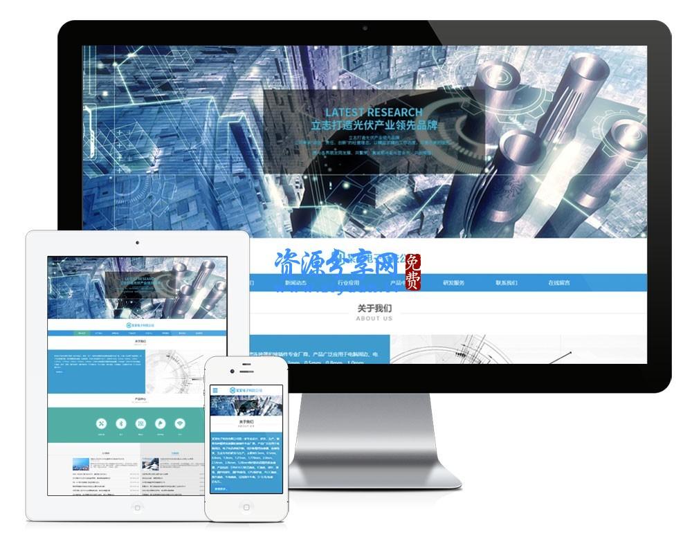 易优电子科技公司网站管理系统 v4.8