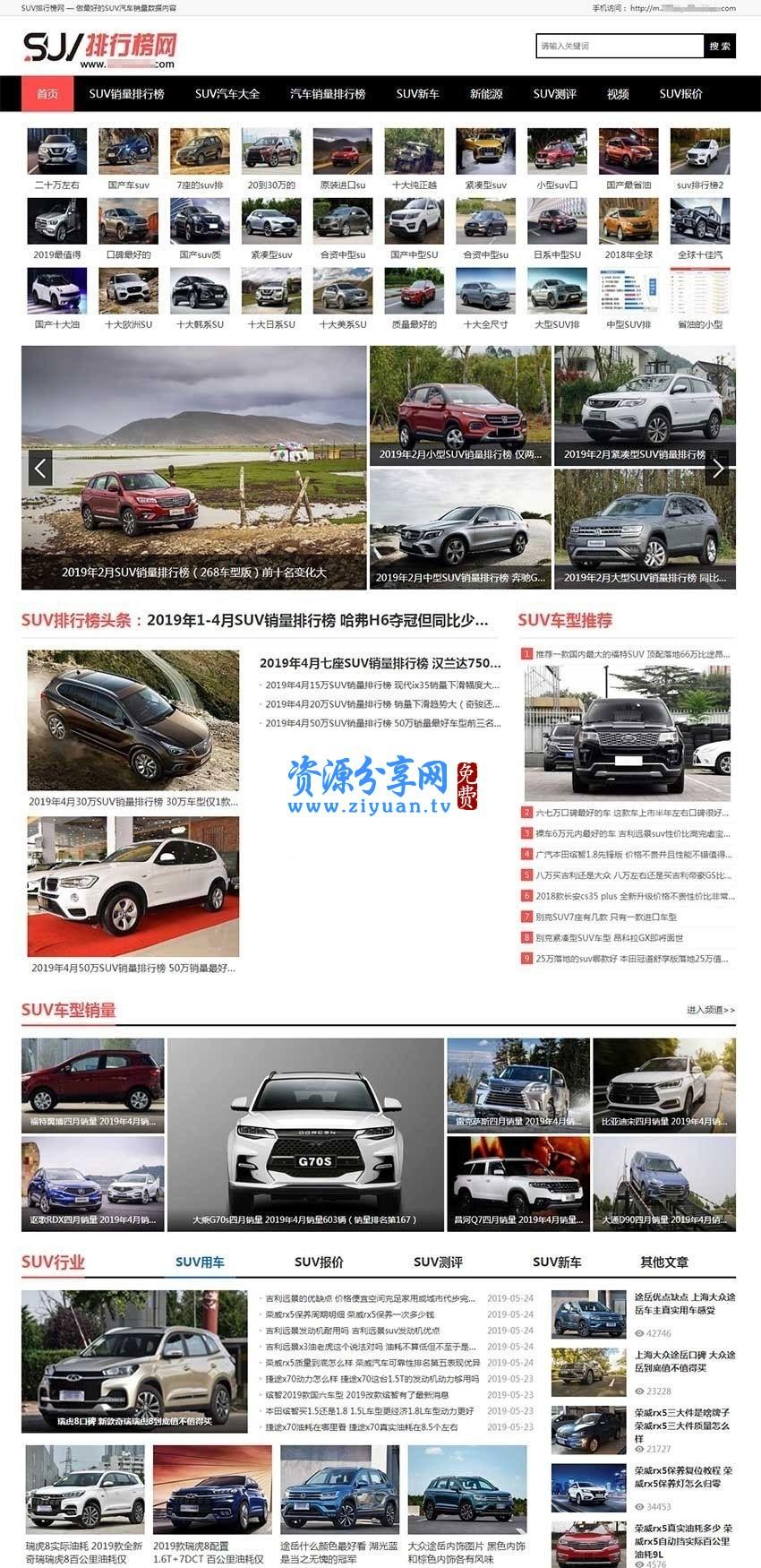 帝国 CMS 仿《SUV 排行榜网》汽车销量排行网汽车销量资讯网站模板源码