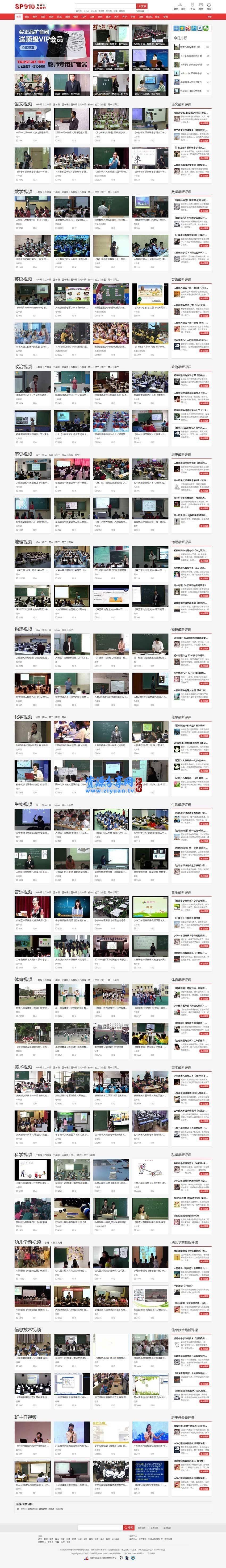 帝国 CMS《教视网》在线教学视频网站模板整站源码