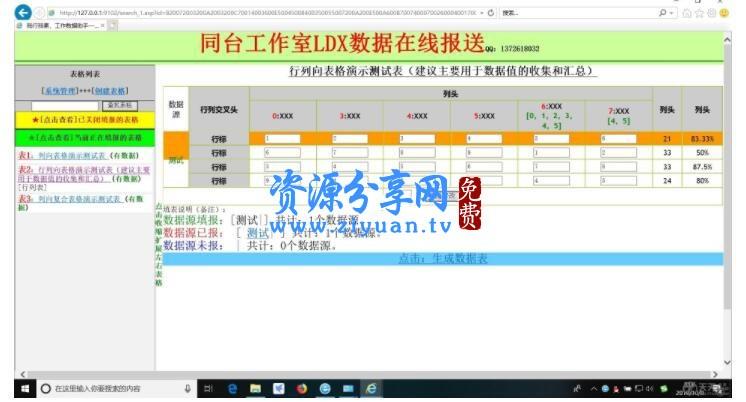 动态表格生成数据管理系统