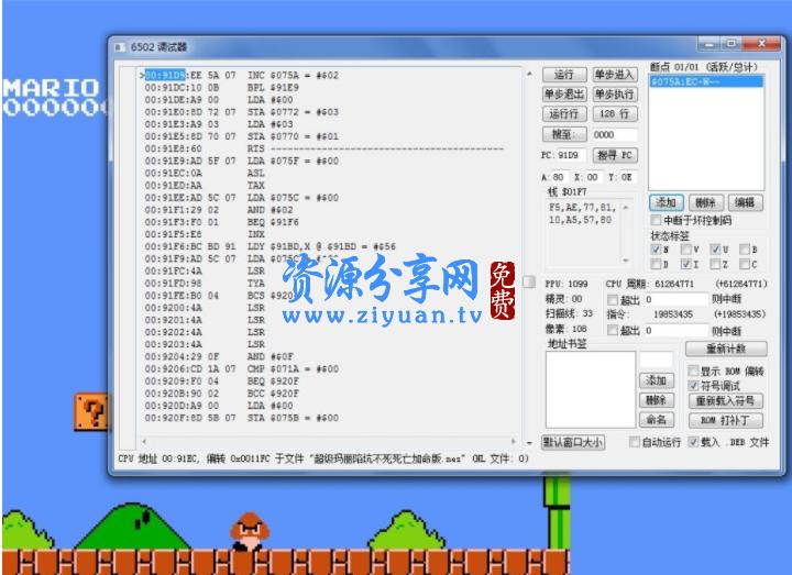 NES 超级马里奥掉坑不死、死亡加命版本