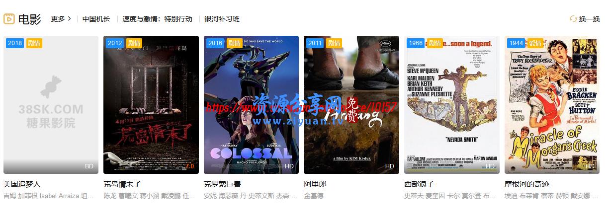 苹果 cmsv10 首涂风格电影网站整站源码