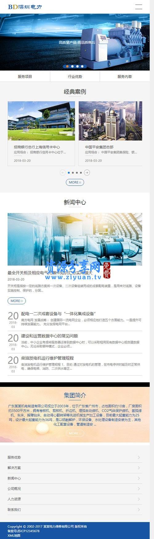 织梦蓝色响应式机械设备电力维修公司网站模板