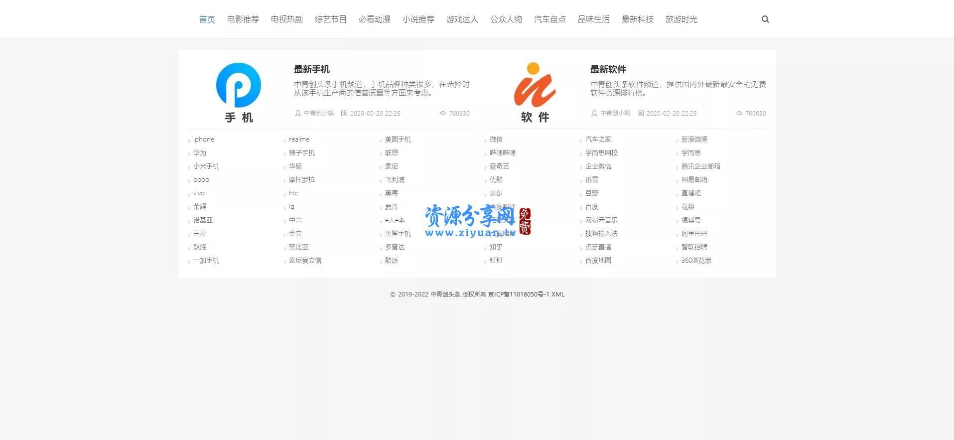 最新聚合搜索 V5.0 泛目录站群源码