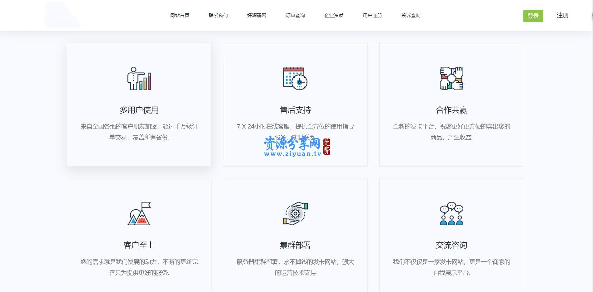 全新多商户版 PHP 自助发卡平台源码 多模板 自适应手机端