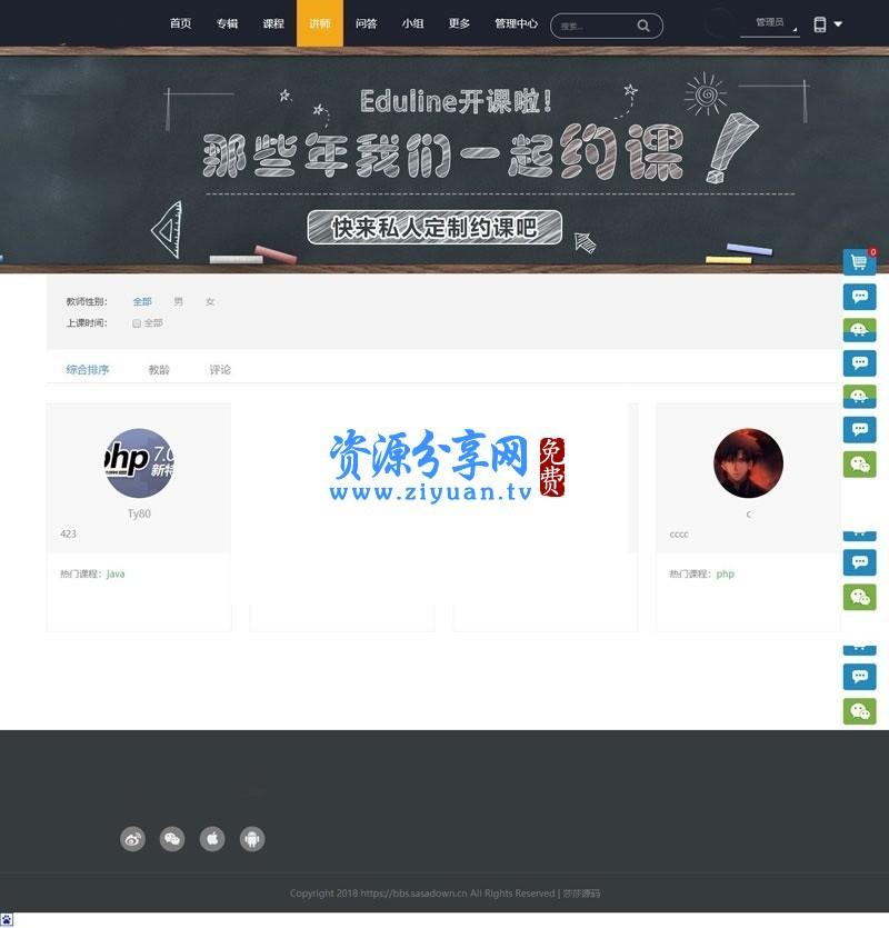 最新在线网校系统在线教育教学平台网站源码