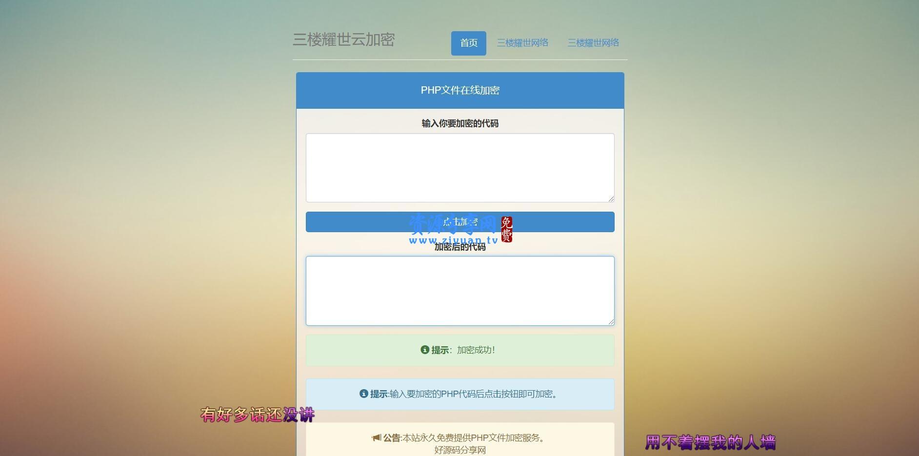 PHP 文件在线加密源码