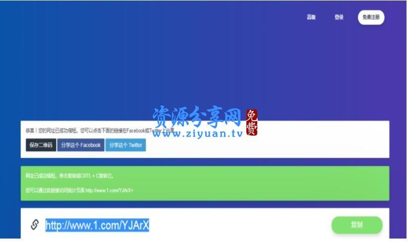 PHP 网址缩短防封短网址生成系统源码