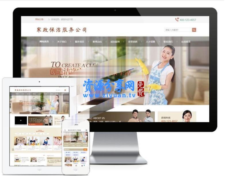 易优 cms 家政保洁服务公司网站模板 带后台