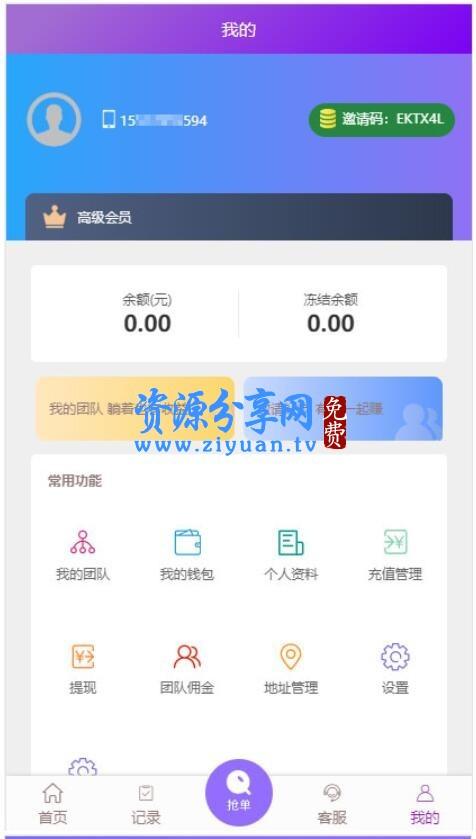 Thinkphp5.1 内核京东淘宝唯品会自动抢单系统源码
