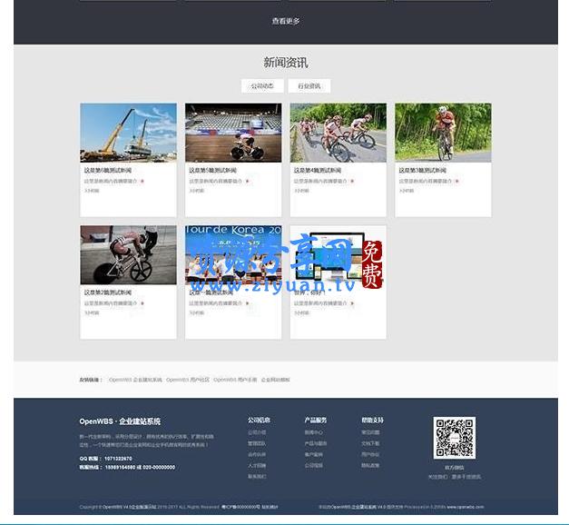 DBShop 电子商务网店系统 v1.3