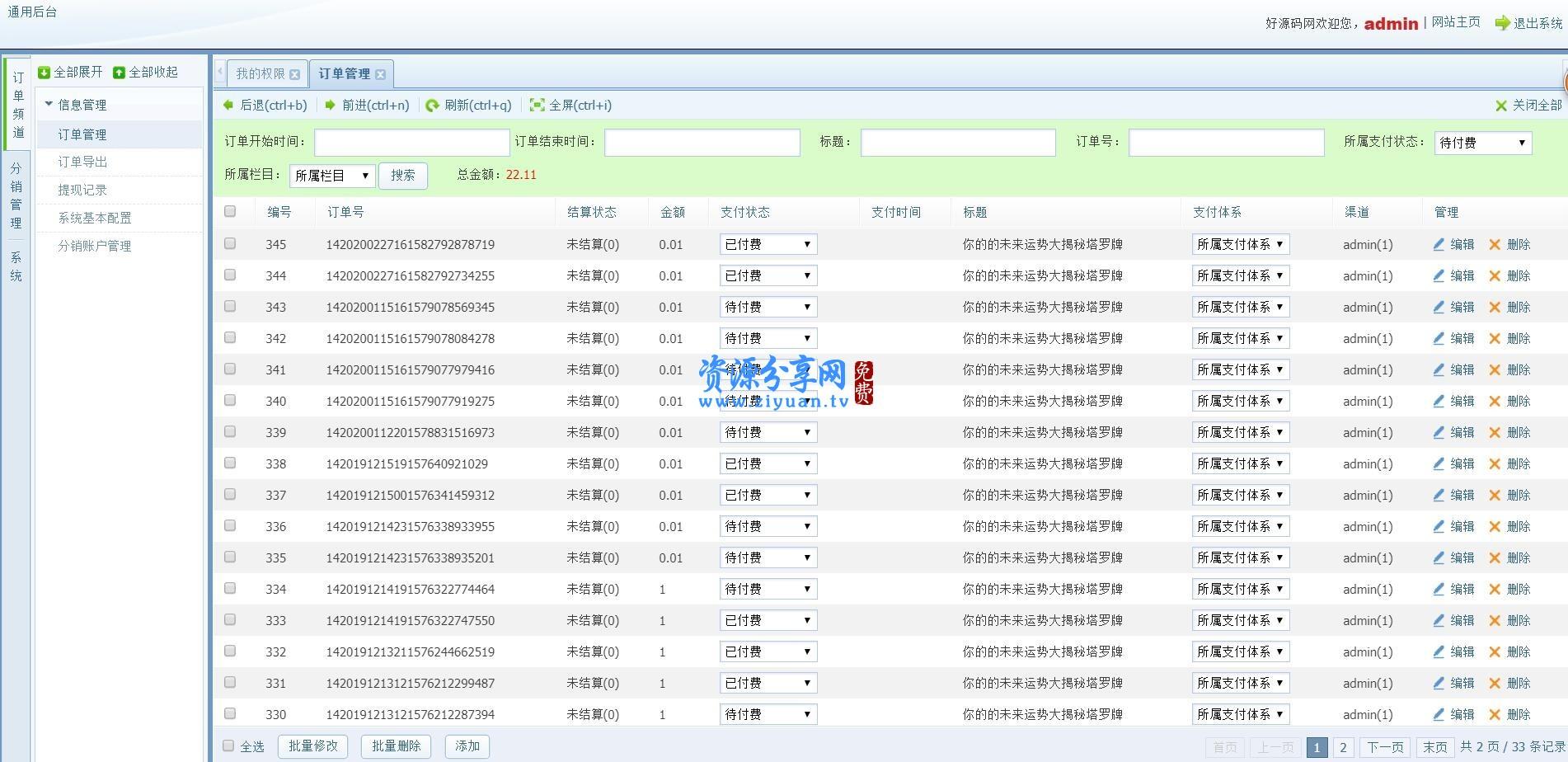 最终完善版 PHP 塔罗牌风水占卜源码 对接支付