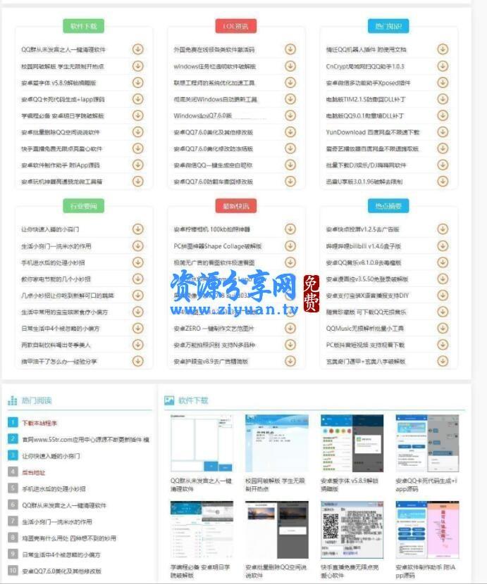 清爽娱乐网源码 v5.06