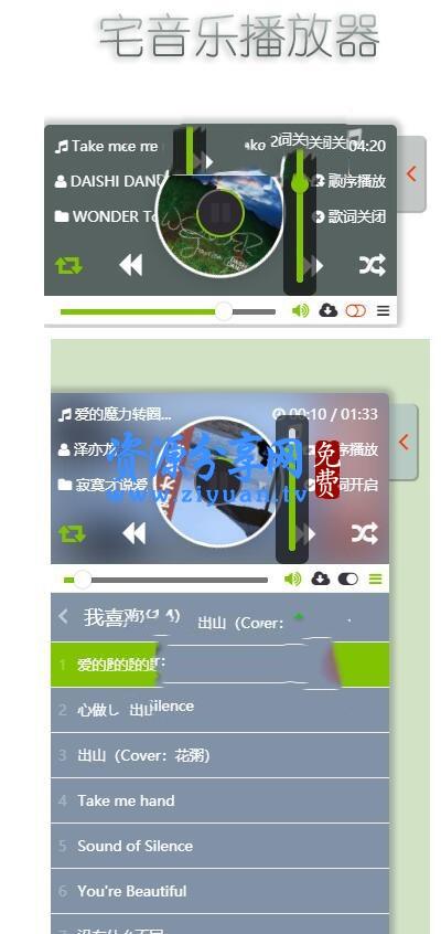 宅音乐播放器,HTML5 网页播放器