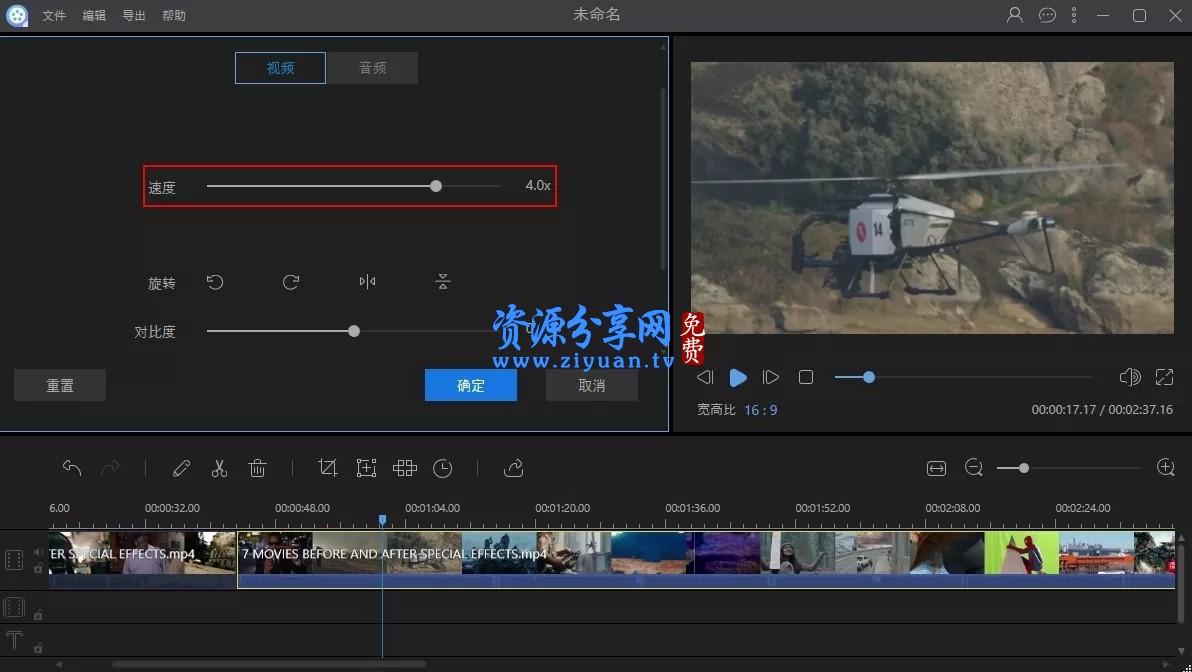 视频编辑王 ApowerEdit v1.5.7.6 中文破解版