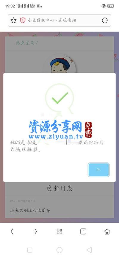 php 小鱼授权系统源码