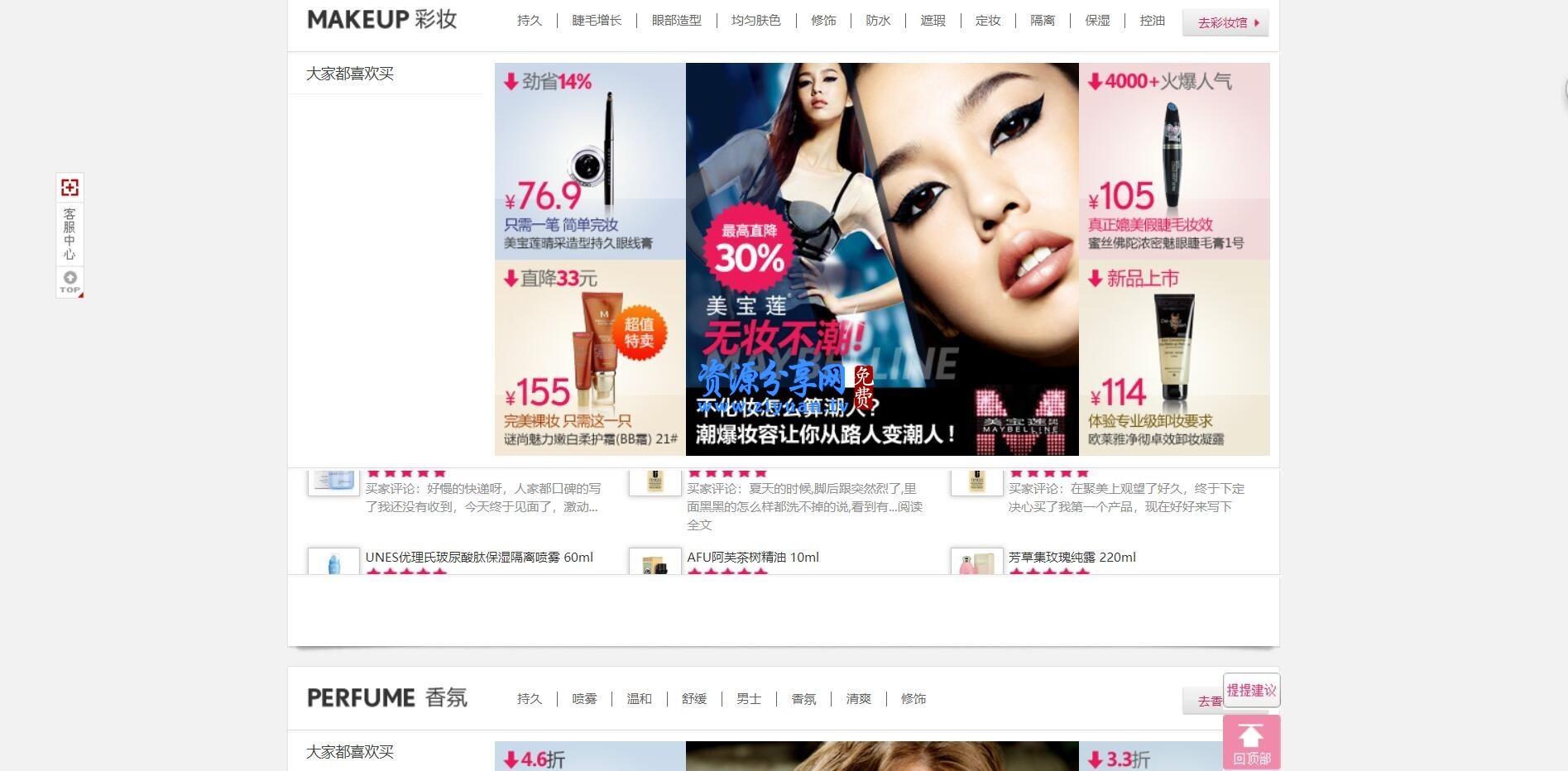 ecshop 仿聚美优品商业模板+特卖+团购+客服+批量传图 美容护肤类专用模版