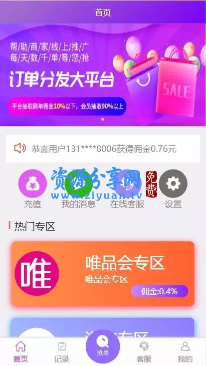 PHP 全开源京东淘宝唯品会自动抢单系统源码