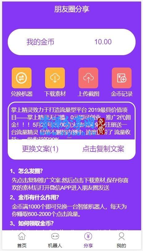 Thinkphp 紫版优享智能广告系统云点系统源码