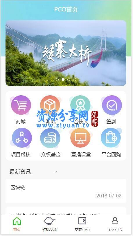 挖矿系统 带有商城+签到+推广等系统+可以打包 app 全新优化界面+安装教程
