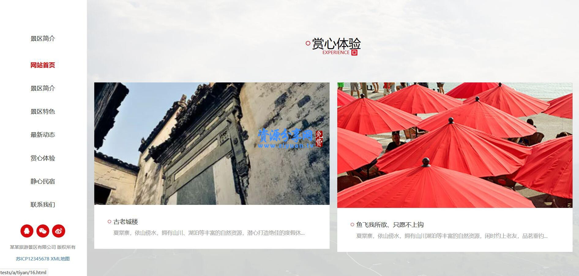 响应式民宿景区旅游类网站源码