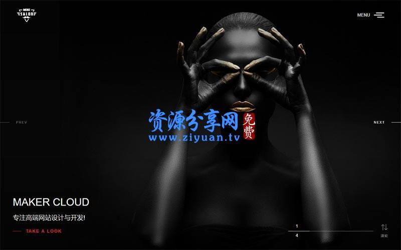 织梦模版黑色高端响应式全屏滚屏摄影相册艺术设计公司网站模板