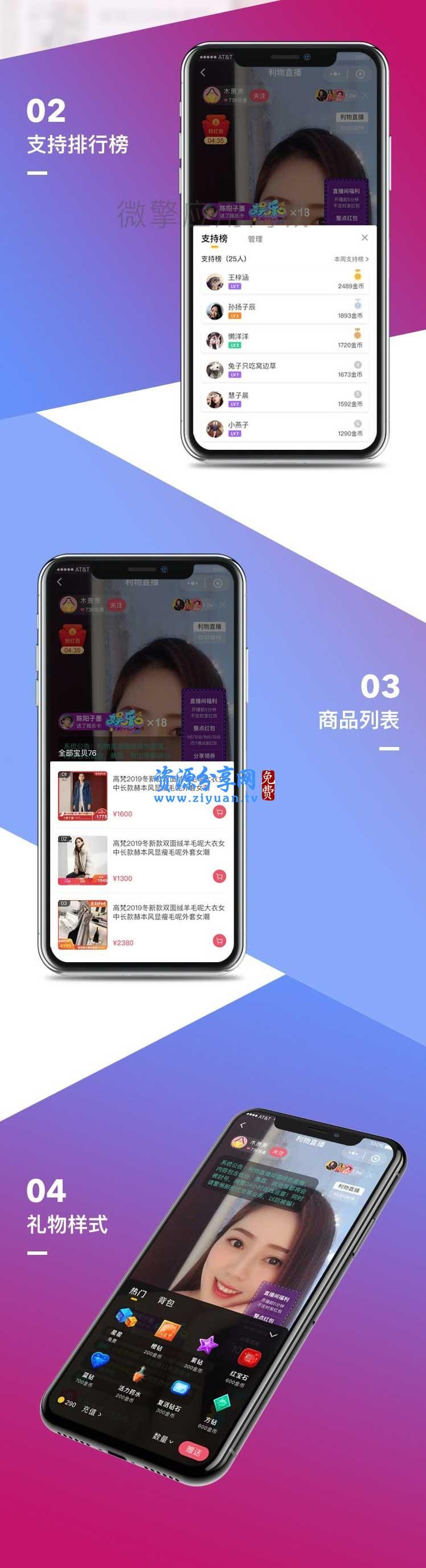 利物购物 1.1.36 直播购物商城小程序 微信小程序直播购物商城