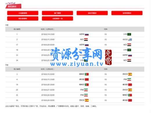 2019 足球资讯网站源码 v4.95