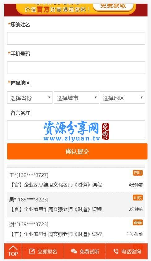 织梦 dedecms 通用企业落地页宣传推广竞价单页网站源码