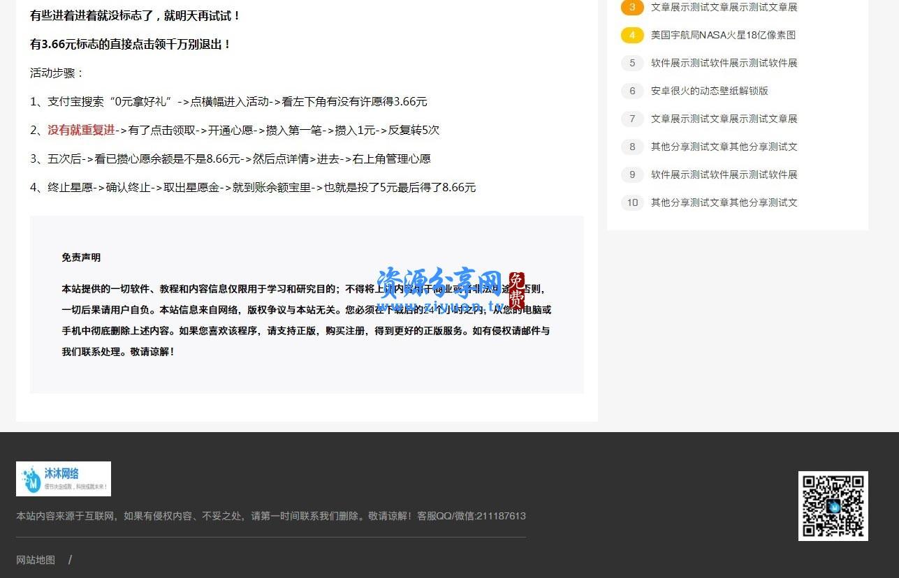 原创织梦仿 QQ 技术基地源码