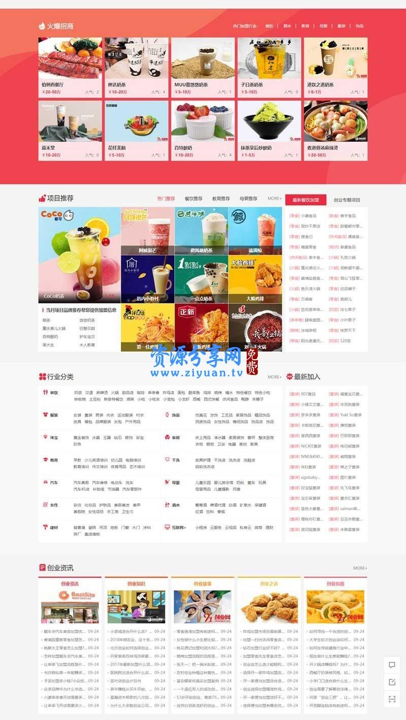 仿《91 创业网》网站源码 招商加盟致富商机网站模版