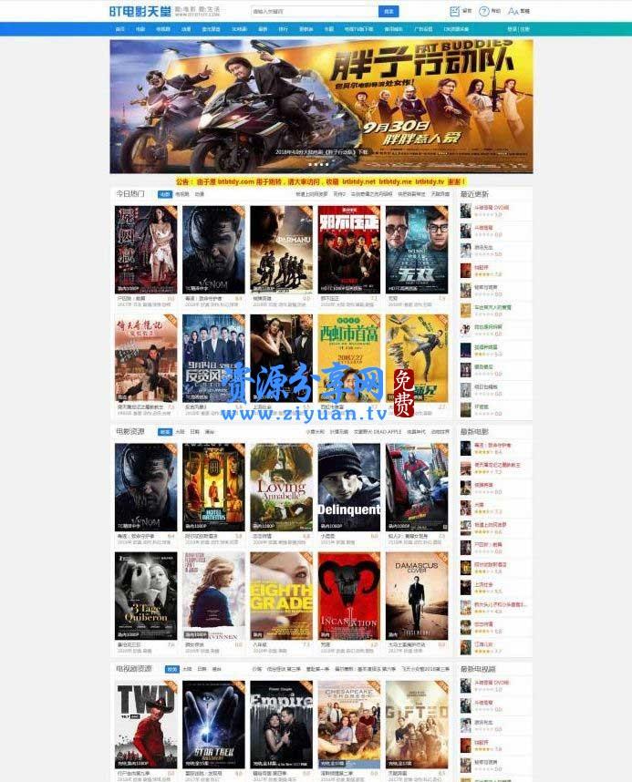 苹果 cms10 BT 电影天堂模板 电影站模板