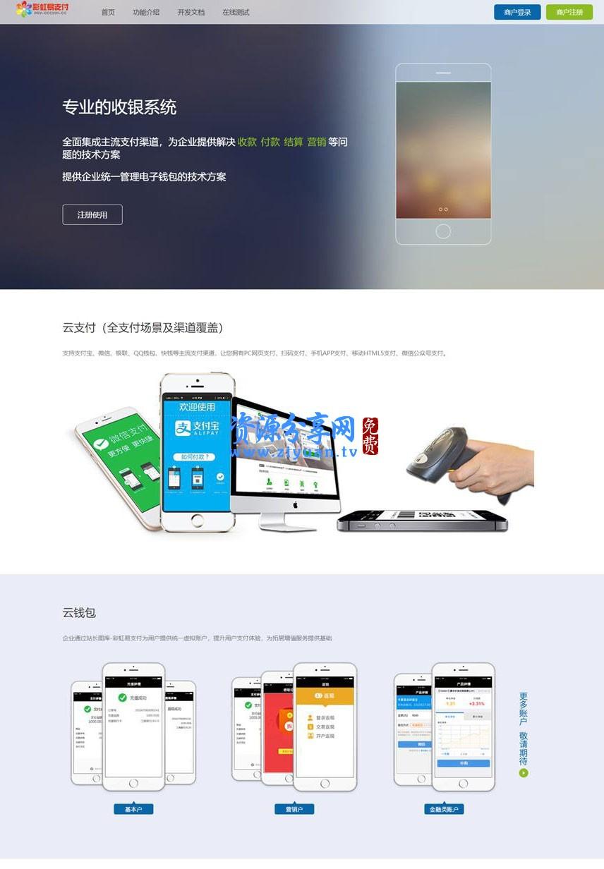 易支付新版彩虹易支付源码全开源 10 套模板带风控实名系统下载