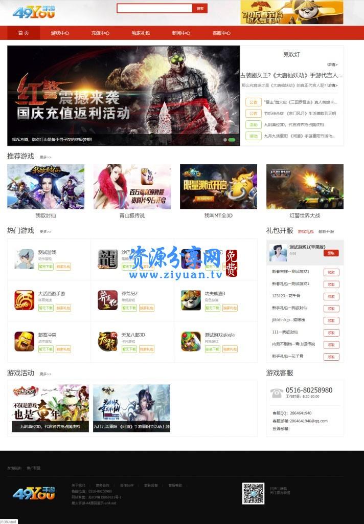 H5 游戏联运推广平台源码 PHP 手机游戏推广系统网站源码