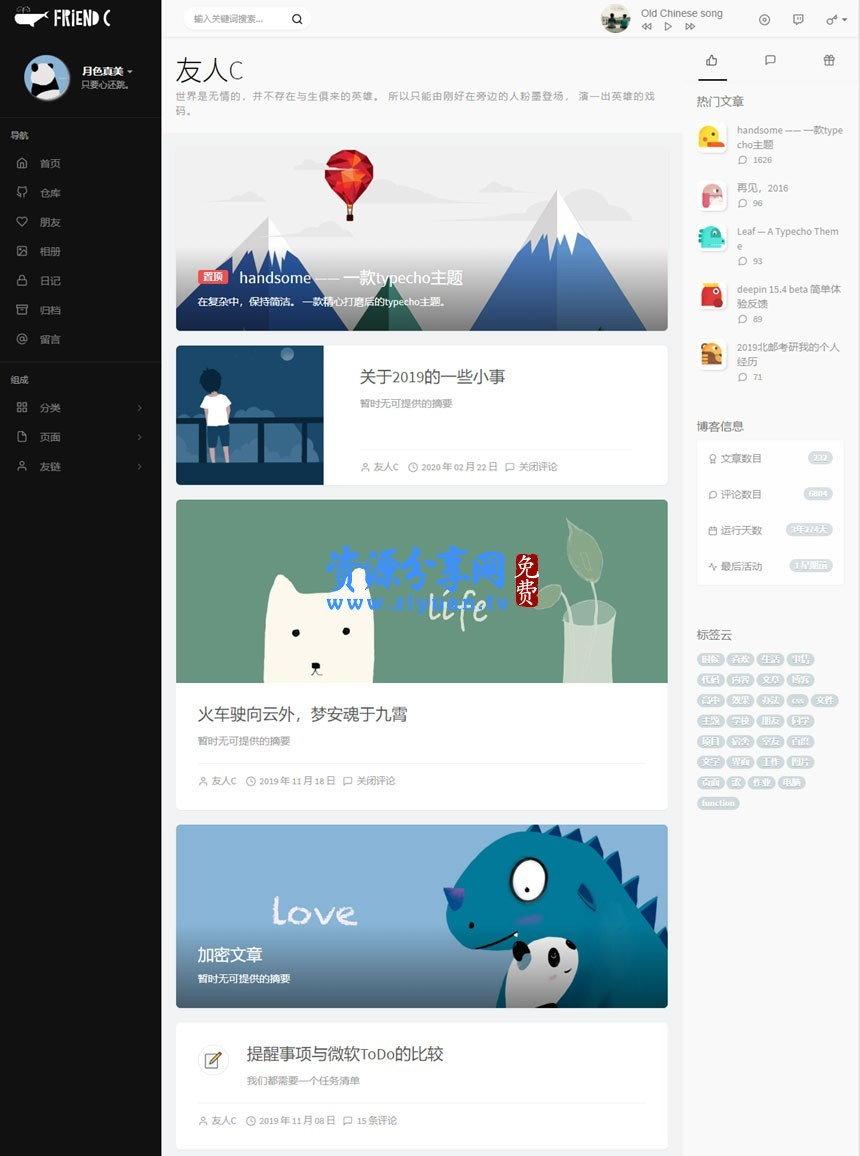 Typecho付费模板 – handsome6.0 主题去授权破解开心版