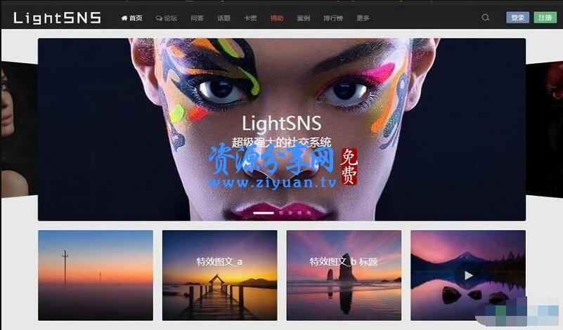 最新 wordpress 主题 LightSNS_1.6.40 去授权破解版