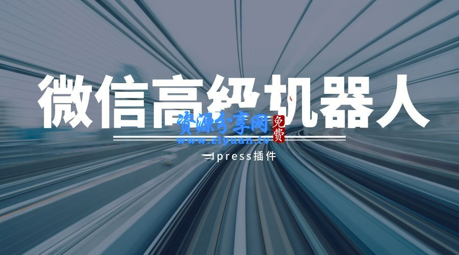 wordpress 对接微信公众号插件 微信机器人高级版