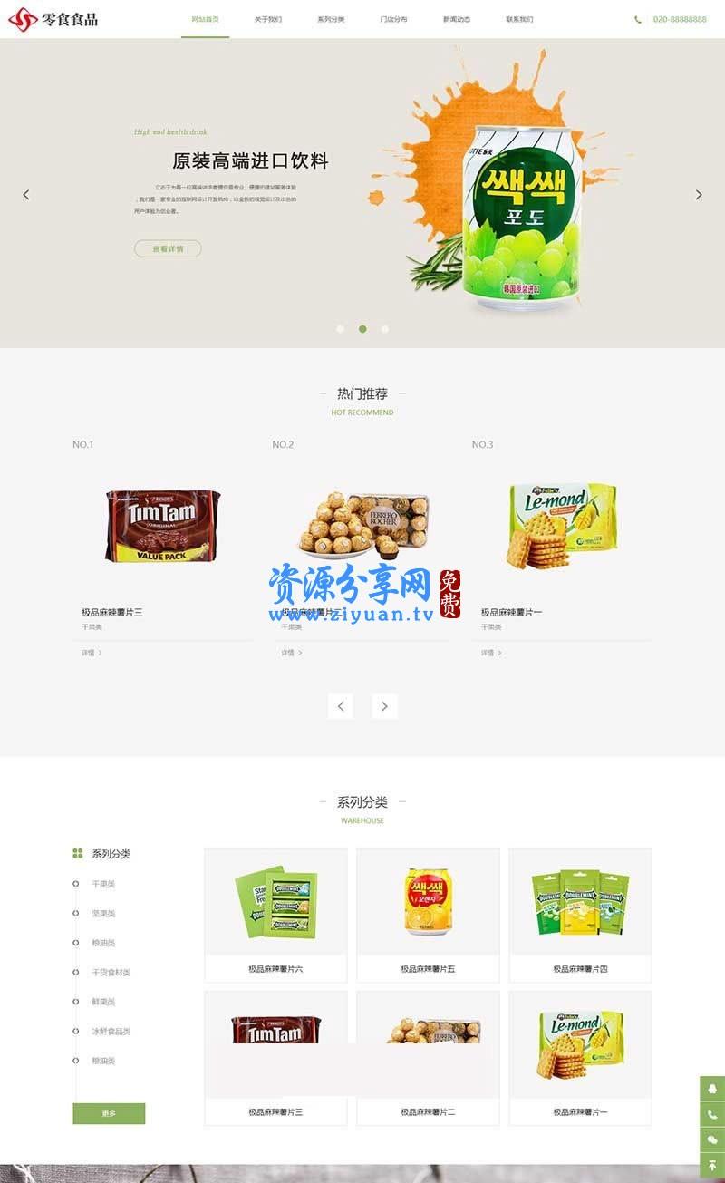 织梦模板 响应式日化食品零食连锁加盟店网站模板