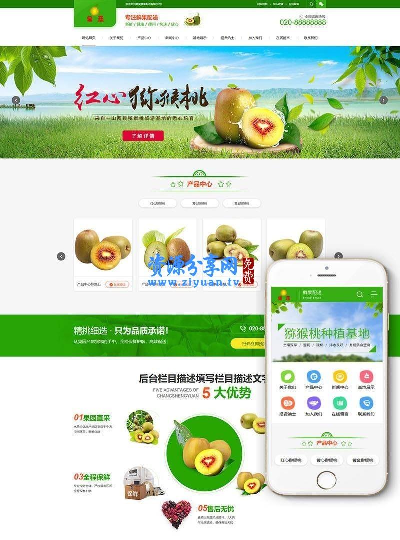 织梦 dedecms 蔬菜果蔬鲜果配送公司网站模板