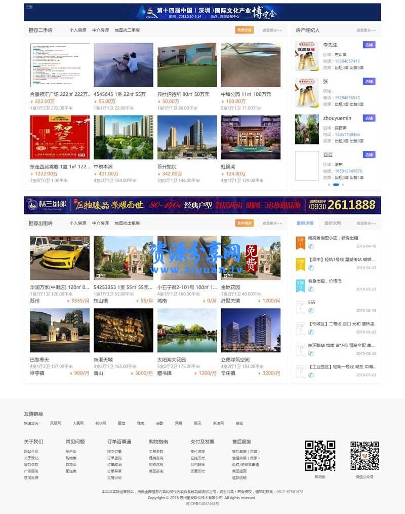 火鸟门户系统 V4.8 带圈子+养老 地方门户网站/五端源码