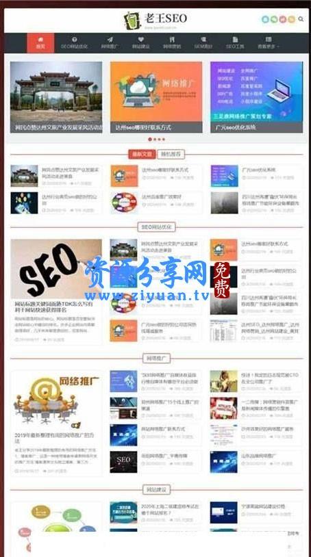 SEO 优化技术教程网站源码 自适应手机端