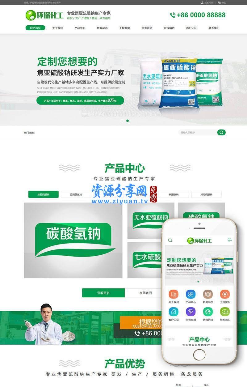 硫酸钠化学用品类网站织梦模板加固版(带手机端)