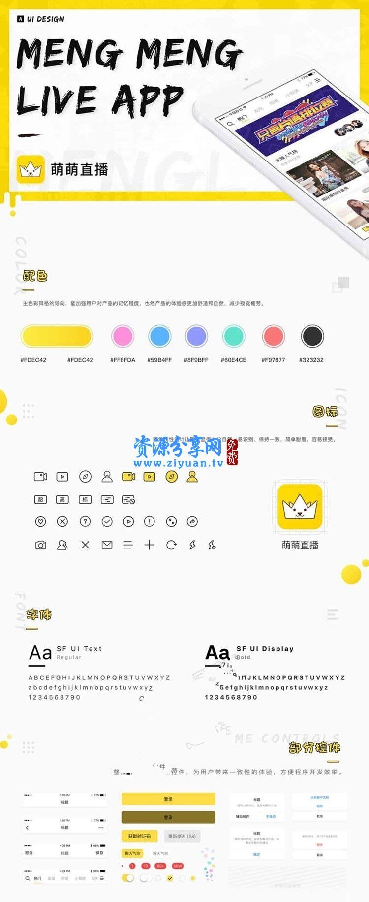 苹果安卓双端原生萌萌直播源码 后端+代理端源码