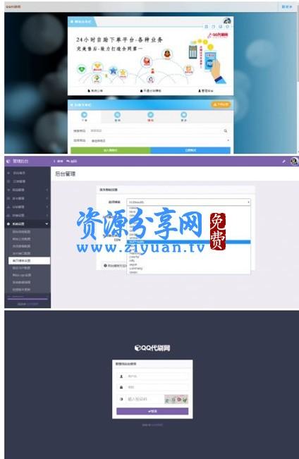 PHP 彩虹代刷网站源码免授权 已对接即时到账支付接口