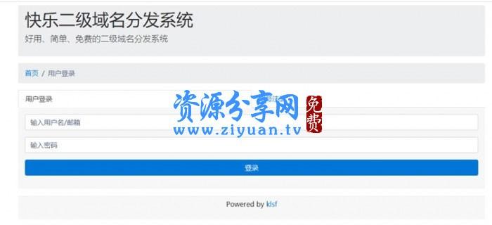 PHP 二级域名分发网站源码