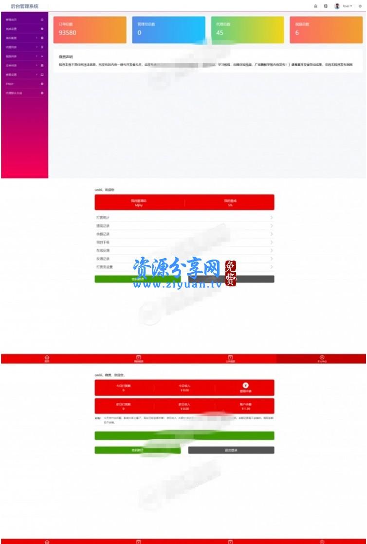 2020 云赏 V8.1 及 V8.5 终结版全新酒馆 UI 视频打赏源码