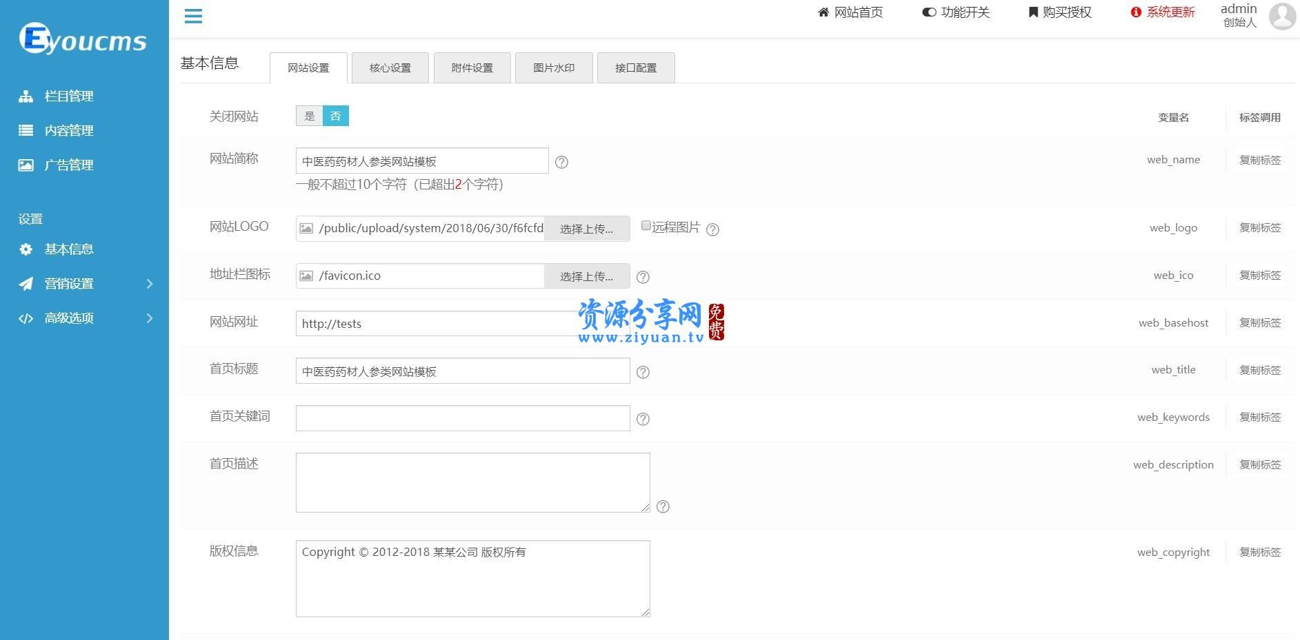 易优 cms 内核医疗保健中药材人参网站模板源码